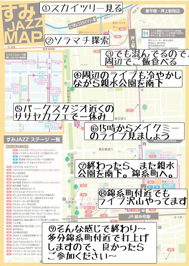 sumida_map